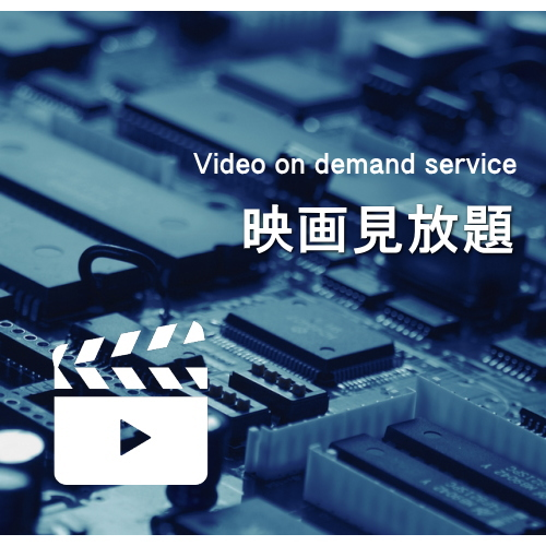 【VODシアターセットプラン】映画100チャンネル以上見放題