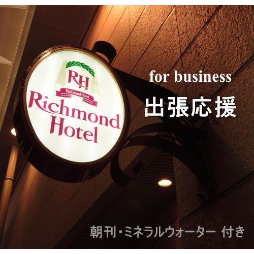 【ビジネスプラン】
