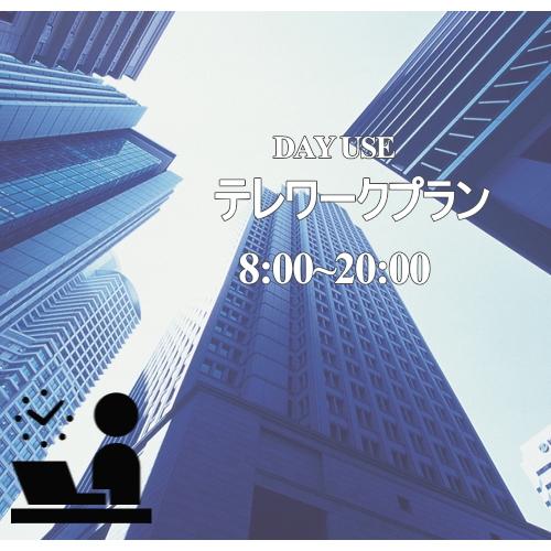 【日帰り】 テレワークプラン♪ 8~20時