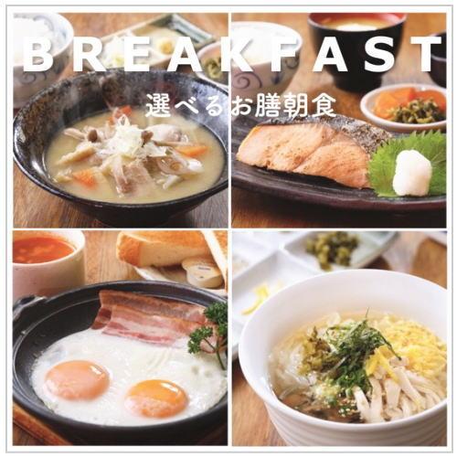 【朝食付き】 選べる4種のお膳料理 プラン