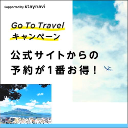 【GoToトラベルキャンペーン割引対象】 素泊まりプラン STAYNAVIからクーポンをGET!