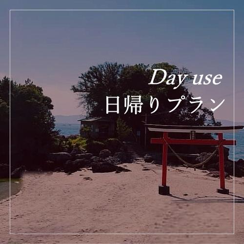 【日帰り】 デイユース 【テレワークにおすすめ♪】(GoTo対象外)
