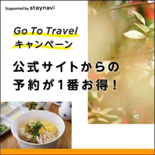 【GoToトラベルキャンペーン割引対象】 お膳朝食付き STAYNAVIからクーポンをGET!