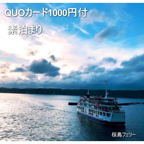【クオカード1000円分付プラン】素泊まり(GoTo対象外)
