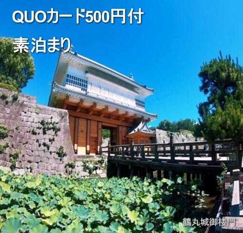 【クオカード500円分付プラン】素泊まり(GOTO対象外)
