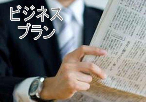◇◆【日経新聞+朝食付き】ビジネスプラン◆◇