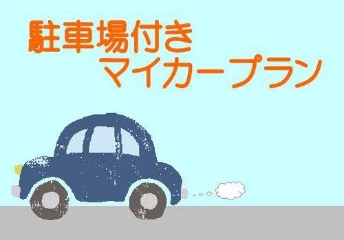 ◇◆【※入庫車両制限あり!】駐車場付マイカープラン◆◇