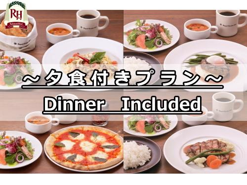 ◇◆4種から選べる夕食付プラン◆◇