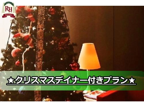 ☆★ふたりだけの聖なる夜に…クリスマスディナー付きプラン★☆