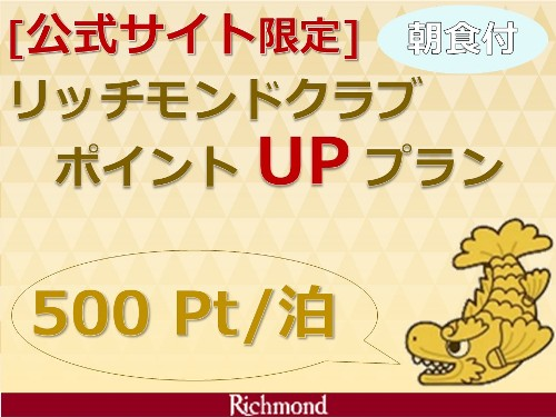【公式限定】リッチモンドクラブポイントアッププラン【朝食付き】