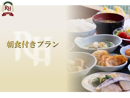 和・洋選べる朝食バイキング付プラン☆