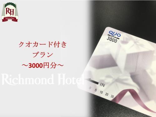 【QUOカード3000円】 出張応援!便利なQUOカード3000円付プラン(GoTo対象外)