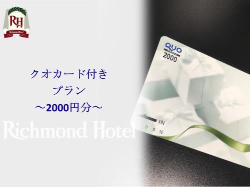 【QUOカード2000円】 出張応援!便利なQUOカード2000円付プラン(GoTo対象外)