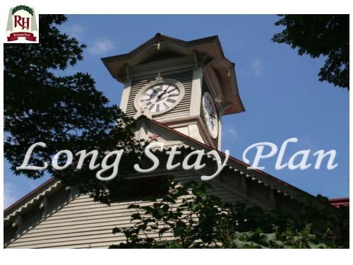 4泊5日以上のご宿泊でお得♪ロングステイプラン【朝食付き】