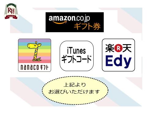 【出張応援】「選べるe-GIFT」3000円分付プラン♪