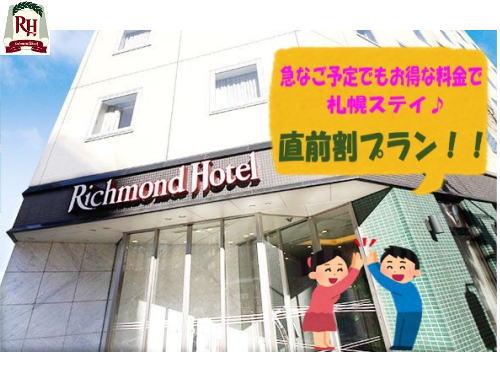 ◆直前割◆急なご予定でもお得な料金で札幌ステイ♪