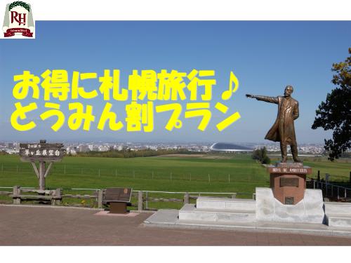 【北海道民限定】宿泊代から3,000円引き♪どうみん割プラン◆