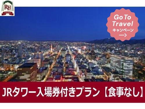 【GoToトラベルキャンペーン割引対象】JRタワー展望室入場券付きプラン