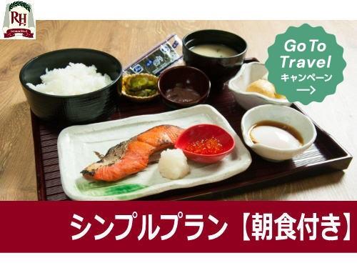 【GoToトラベルキャンペーン割引対象】◆シンプルプラン朝食付き◆