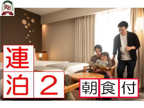 同じお部屋で快適STAY○お得な連泊2プラン○【朝食付き】(GoTo対象外)