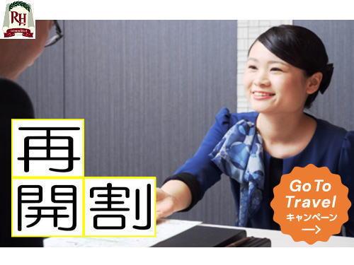 【GoToトラベルキャンペーン割引対象】期間限定♪割引プラン◆