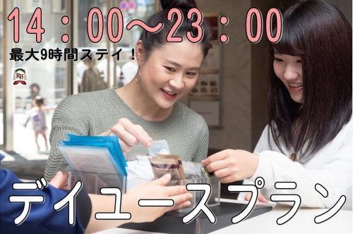 【最大9時間ステイ】期間限定デイユースプラン(14:00~23:00)※GoTo対象外