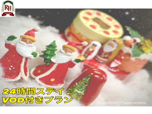 【GoToトラベルキャンペーン割引対象】クリスマス限定☆12時イン~翌12時アウトで最大24時間ステイ!映画見放題付きプラン♪