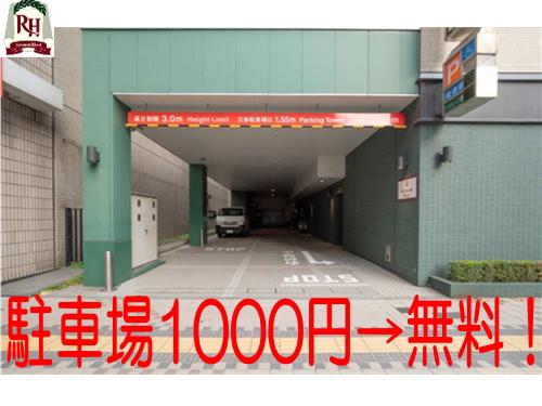 【北海道民限定】お車移動で安心ステイ 駐車場無料プラン