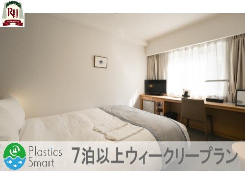 客室アメニティ・通常清掃なしでプラスチックスマート!ウィークリープラン