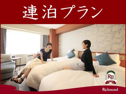 【連泊プラン】東京観光に便利♪2泊以上でおトク!〔素泊り〕