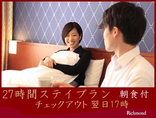 【カップルプラン】チェックアウトは翌日17時!最大27時間STAY★朝食付★