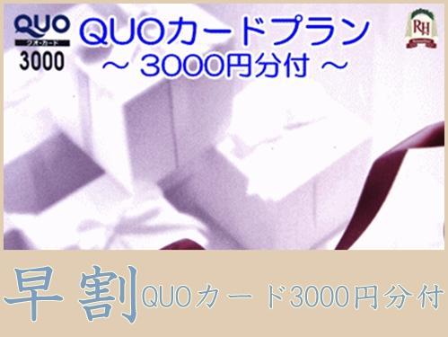 【早割7 QUO3000円】早目でお得!人気のQUOカード3000円付き!〔食事なし〕