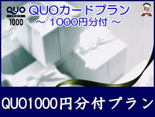 【QUO1000円】出張応援!嬉しいQUOカード1000円分付!〔素泊り〕