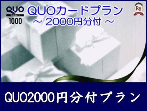 【QUO2000円】出張応援!嬉しいQUOカード2000円分付!〔素泊り〕