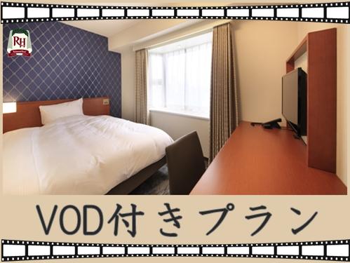 【VOD映画見放題プラン】〔素泊り〕
