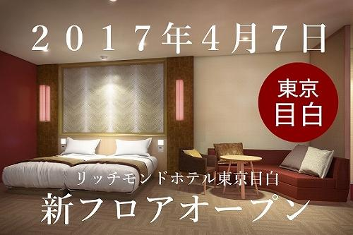 【2017年4月7日グランドフロアオープン記念プラン】無料朝食付