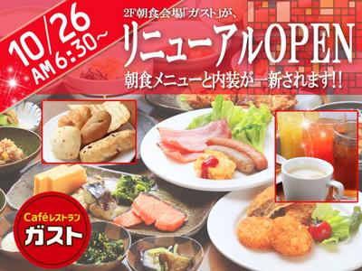 ガスト朝食リニューアル記念!朝食割引プラン
