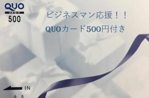 【早割60】60日前でお得!QUO500円付きプラン★朝食付き★