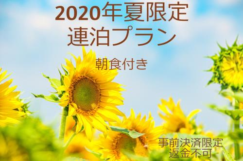 【事前決済限定/返金不可】2020夏限定◆連泊ステイプラン◆朝食付