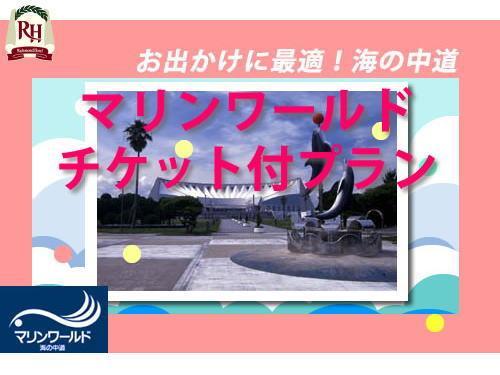 """【ファミリー・3~4名】""""マリンワールド海の中道""""プラン♪水族館で楽しい思い出をつくろう!"""
