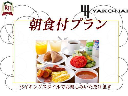 【朝食付き】朝6時半からお召し上がりいただけるバイキングスタイルの朝食付きシンプルステイ♪