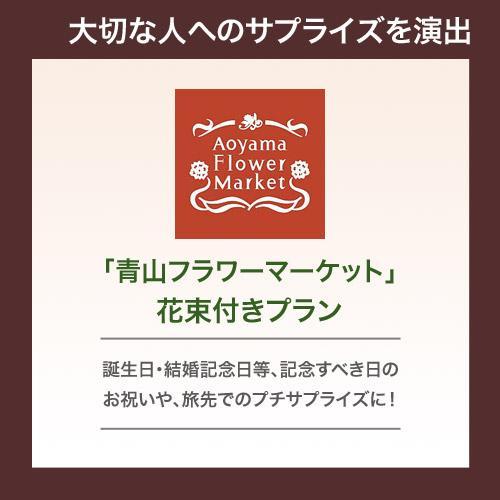 【アニバーサリー】記念日にお花であなたの気持ちを伝えませんか?「青山フラワーマーケット」花束プラン★