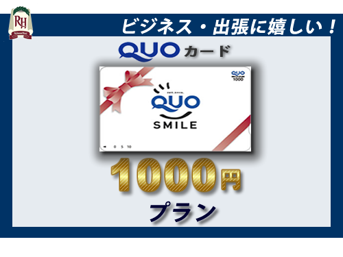 【素泊まり】使い方いろいろ♪QUOカード1,000円付きプラン《GoTo割引対象外》