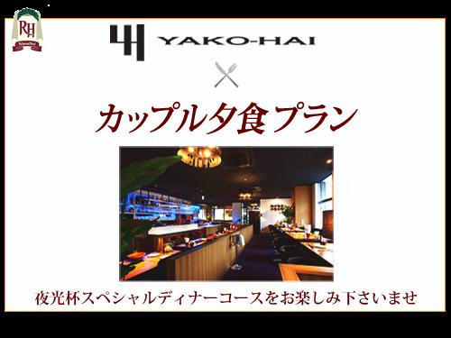 【夕食付き】 レストラン「夜光杯」 カップルのためのカジュアルディナーコース付きプラン