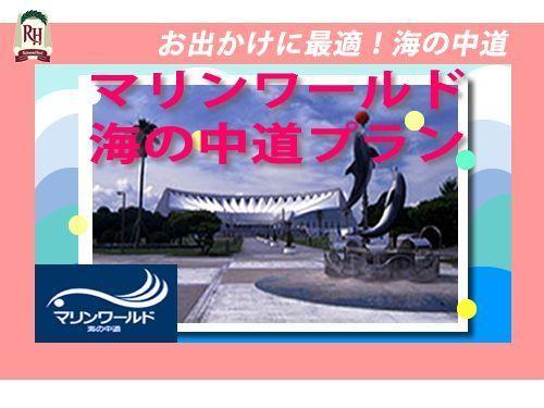 """【ファミリー】【カップル】""""マリンワールド海の中道""""プラン♪水族館で楽しい思い出をつくろう!"""