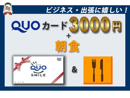 【QUOカード】【出張応援】【朝食付き】QUOカード3000円プラン★最寄りのコンビニまで徒歩2分♪