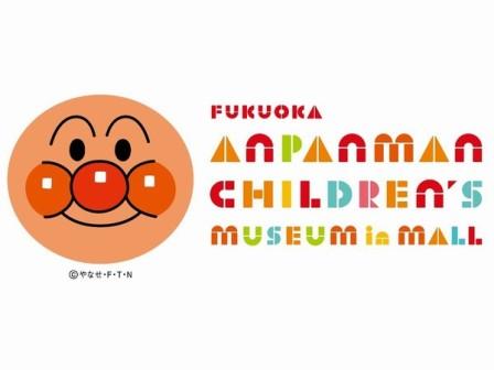 【ファミリー】わくわく福岡ファミリープラン~アンパンマンこどもミュージアムへ行こう♪入場券付!~