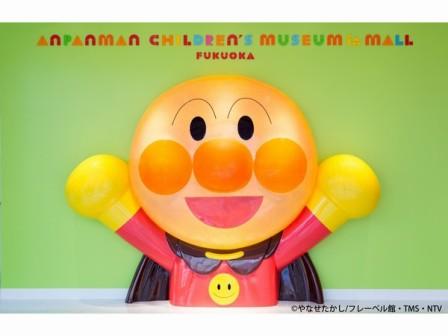 【素泊まり】ファミリープラン~福岡アンパンマンこどもミュージアムinモール入場券付!《GoTo割引対象外》