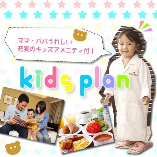 【ファミリー】【素泊り】【お子様】【赤ちゃん】大歓迎!小学生以下の添い寝&延長1時間無料!