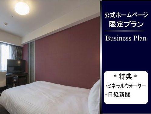 公式サイト限定!日経新聞朝刊とミネラルウォーターをお渡しするビジネスプラン♪